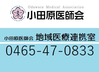 小田原医師会地域医療連携室